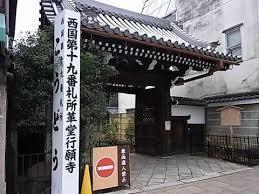 行願寺革堂es.jpg